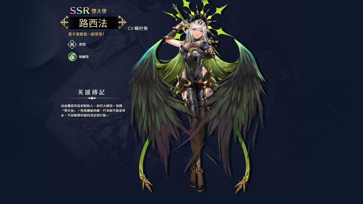 異世界女神物語 SSR 墜天使 路西法