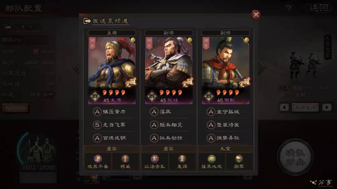《三國志戰略版》四星群弓陣容玩法攻略