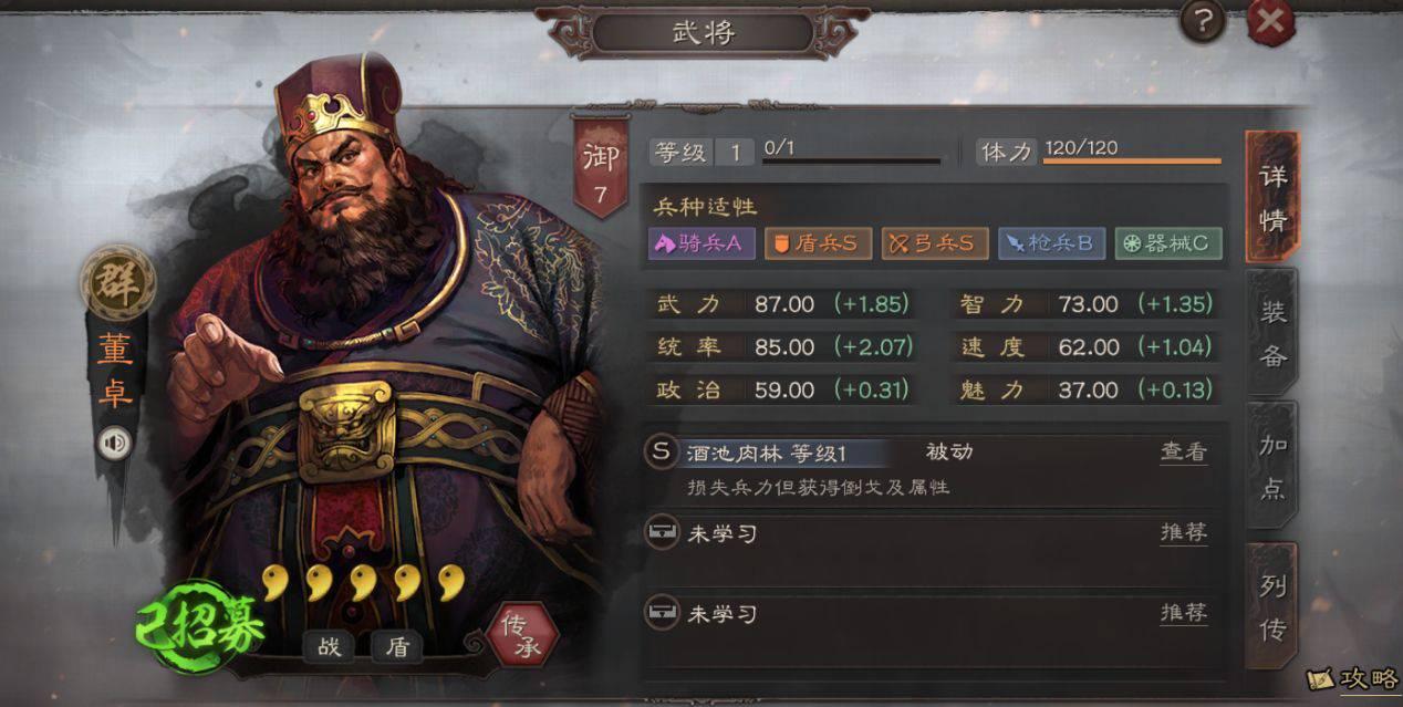 《三国志战略版》董卓藤甲盾阵容攻略