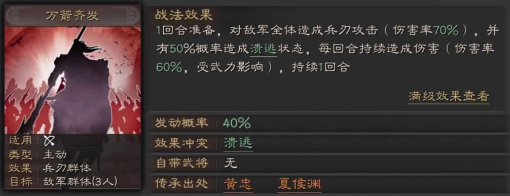 《三国志 战略版》黄忠战法及搭配推荐